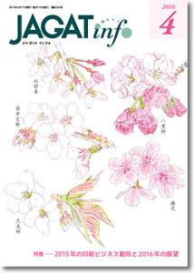JAGAT info 2016年4月号表紙