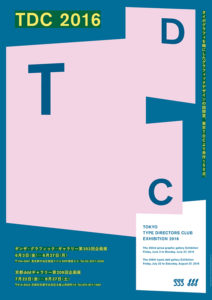 TDC2016_poster