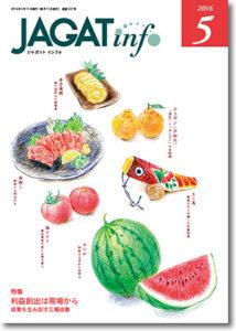 『JAGAT info』2016年5月号表紙