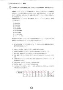 Tensaku_sample_2
