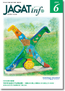 『JAGAT info』 2016年6月号表紙