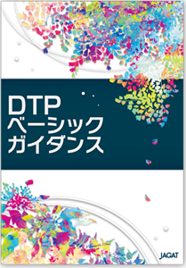 DTPベーシックガイダンス