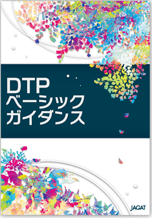 dtp_basic_guidance300x432