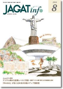 JAGAT info 2016年8月号 表紙