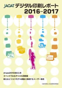 デジタル印刷レポート2016-2017