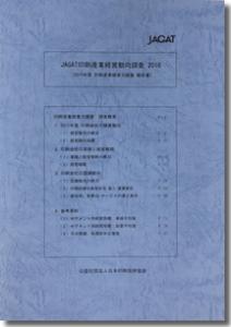 JAGAT印刷産業経営動向調査2016