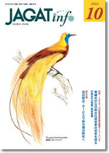 JAGAT info 2016年10月号 表紙