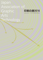 印刷白書2016