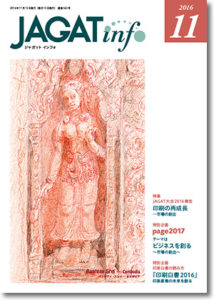 JAGAT info 2016年11月号表紙