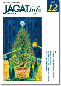 JAGAT info 2016年12月号表紙