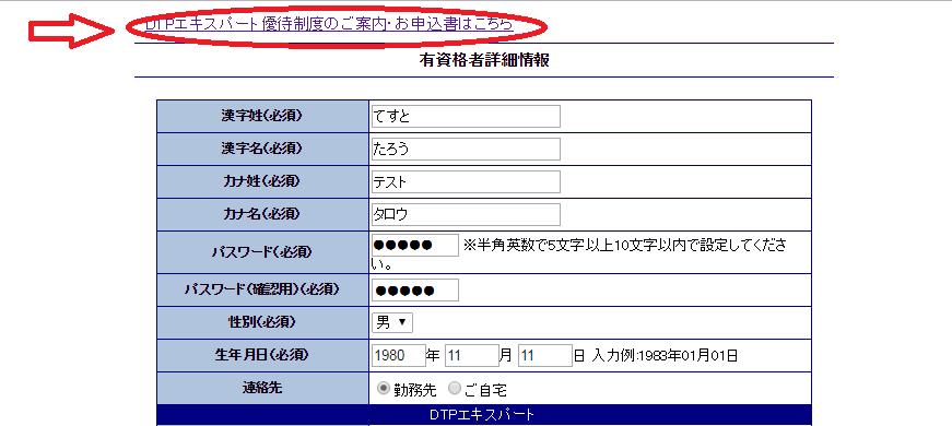 エキスパートWeb基本台帳優待案内リンク表示