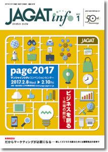 JAGAT info 2017年1月号表紙