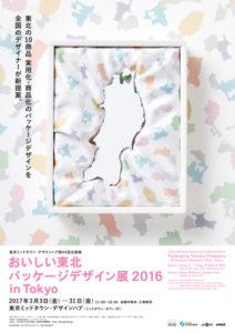 oishii2016_tokyo_B1_s2