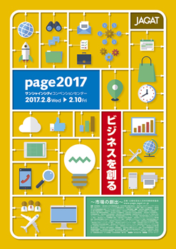PAGE2017_poster