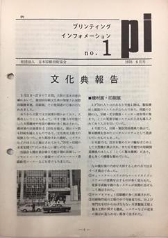 Pi_no01w