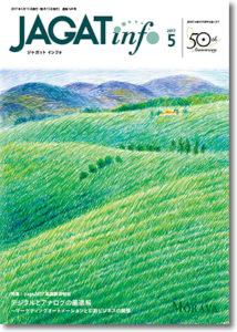 JAGAT info 2017年5月号表紙