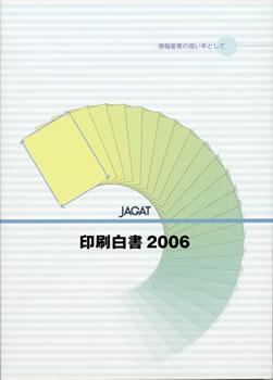 hakusho2006