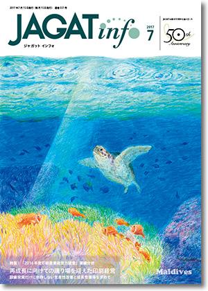 JAGAT info 2017年7月号表紙