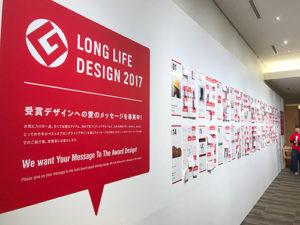 2017年度ロングデザイン賞メッセージボード