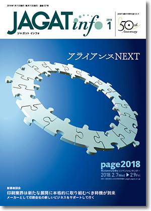 JAGAT info 2018年1月号 表紙