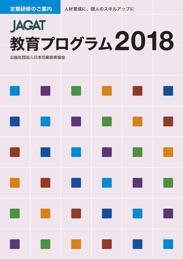 JAGATセミナー総合パンフレット