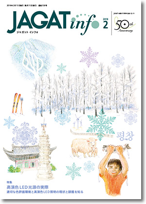 JAGAT info 2018年2月号表紙