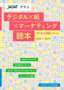 デジタル印刷レポート2018-2019表紙