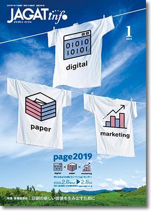 JAGAT info 2019年1月号表紙