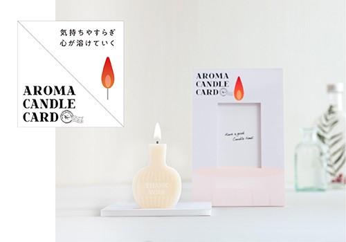 TBDA2018優秀賞「灯りと香りで想いを伝えるアロマキャンドルプロダクト」