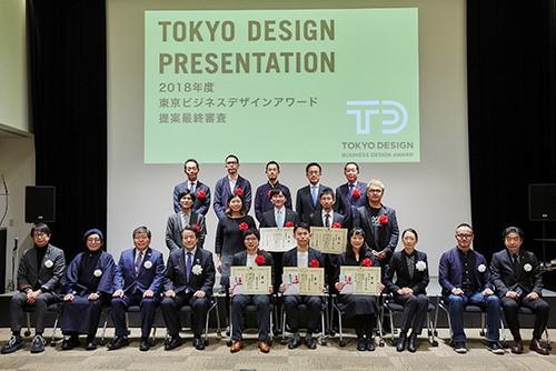 2018年度東京ビジネスデザインアワード提案最終審査