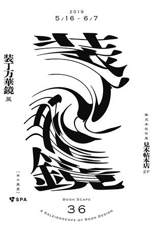 「装丁万華鏡」展メインビジュアル