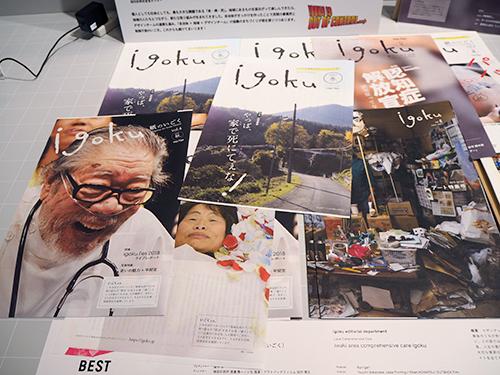 フリーペーパー「igoku」(2019年度グッドデザイン賞受賞展より)