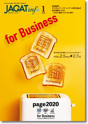 JAGAT info 2020年1月号表紙