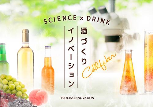 酒づくりイノベーション