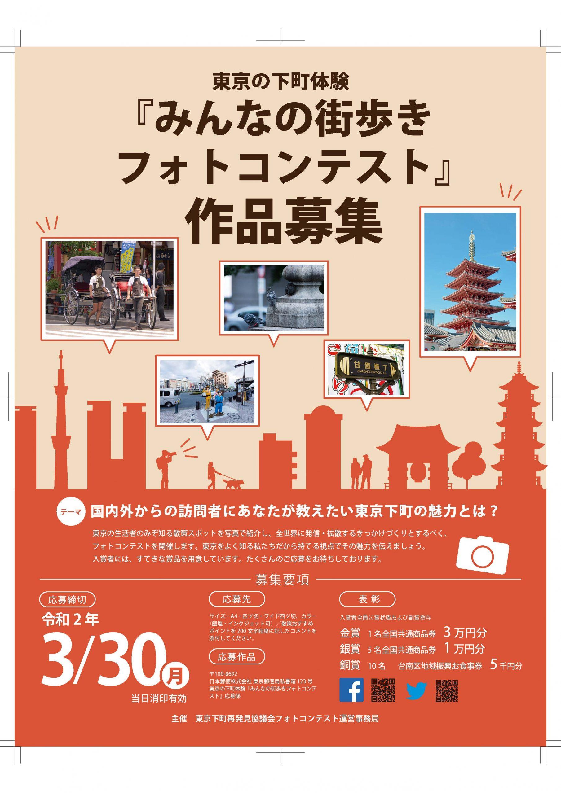 東京アビリンピック2020