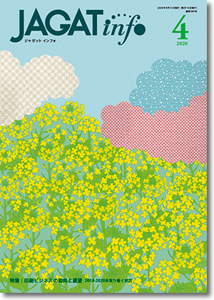 JAGAT info 2020年4月号表紙