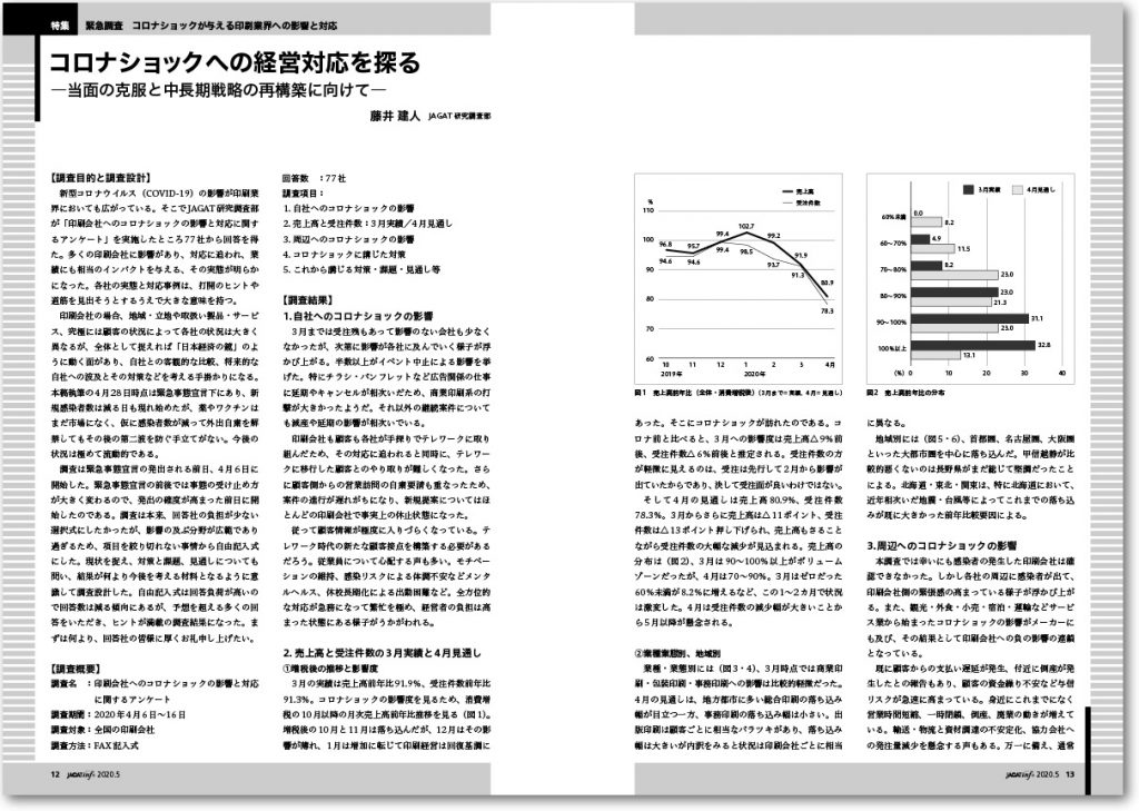 JAGAT info 2020年5月号 特集見本