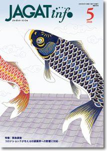 JAGAT info 2020年5月号表紙