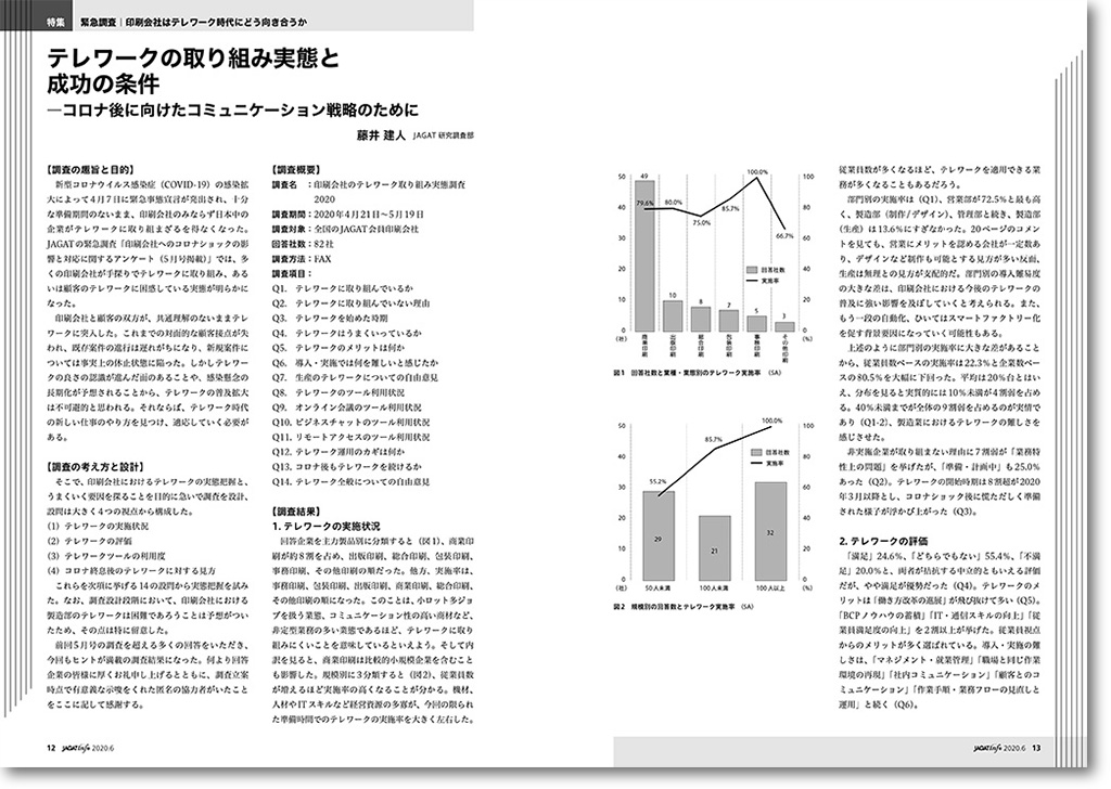 JAGAT info 2020年6月号 テレワーク特集