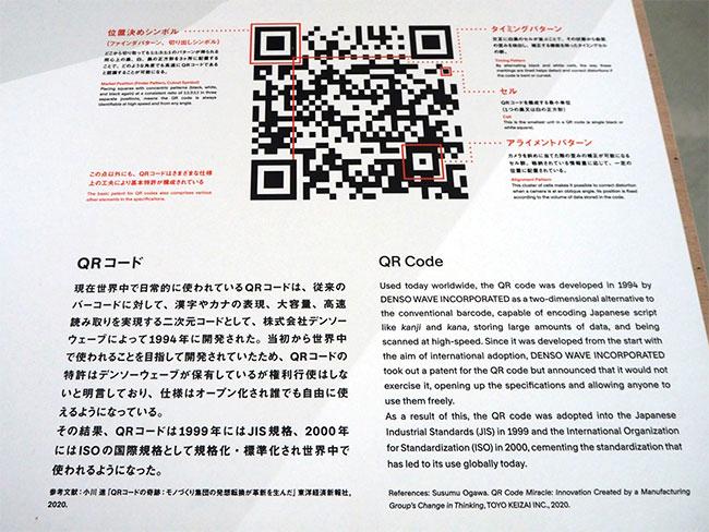 「企業が生むルール」 QRコードの解説
