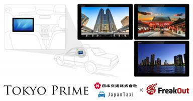 TokyoPrimeのサービスイメージ図